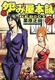 怨み屋本舗 REBOOT 7 (ヤングジャンプコミックス)