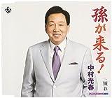 Mitsuharu Nakamura - Mago Ga Kuru / Akogare [Japan CD] KICM-30534