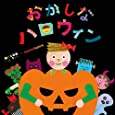 おかしなハロウィン/めとめがあったら(初回生産限定盤)(DVD付)