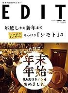 EDIT知多半島 Vol.61 冬号