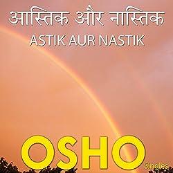 Aastik Aur Nastik (Hindi)