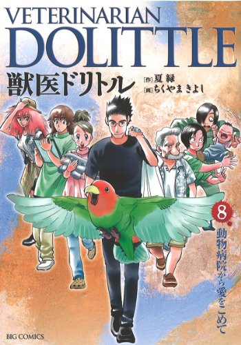 獣医ドリトル 8 (ビッグコミックス)