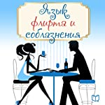 The Language of Flirting [Russian Edition] | Louis Hayes