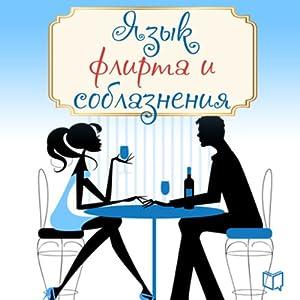 The Language of Flirting [Russian Edition] Audiobook