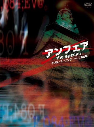 TV Series - Unfair The Special Double Meaning Nijuu Teigi [Japan DVD] PCBE-54030