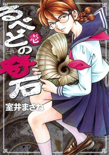 るべどの奇石 1 (ヤングジャンプコミックス BJ)