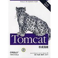Tomcat权威指南(第2版)