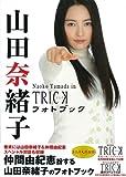 山田奈緒子フォトブック Naoko Yamada in TRICK