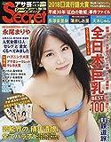 アサ芸シークレット!Vol.55 2019年 1/11 号 [雑誌]: 週刊アサヒ芸能 増刊
