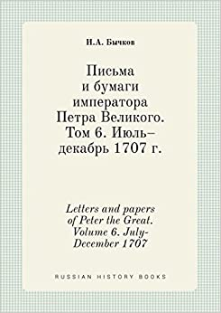 Book Letters and papers of Peter the Great. Volume 6. July-December 1707 (Russian Edition)