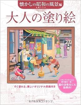 大人の塗り絵 懐かしの昭和の風景編 毛利 フジオ 本 通販 Amazon