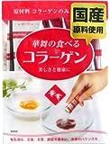 【AFC公式ショップ】華舞の食べるコラーゲンスティック 1.5g*30本 [並行輸入品]