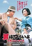Japanese Movie - Otoko Wa Tsurai Yo Yogiri Ni Musebu Torajiro Hd Remastered Edition [Japan DVD] DB-5533