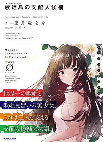 歌姫島の支配人候補 (Novel 0)