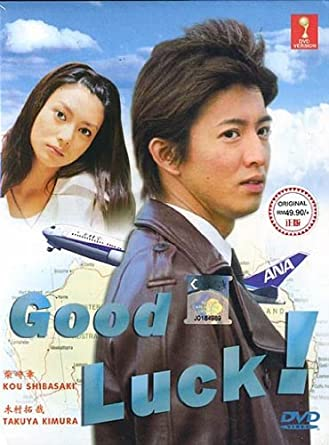 Amazon com: Good Luck Japanese Drama DVD with English Sub (Takuya