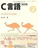 プログラミング学習シリーズ C言語改訂版 2 はじめて学ぶCの仕組み