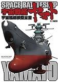 Space Battleship Yamato Moke Sakuhin Shu (Hobby Japan Mook 385)