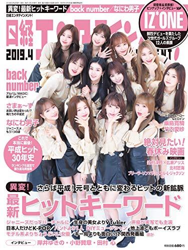 日経エンタテインメント 2019年4月号 画像 A