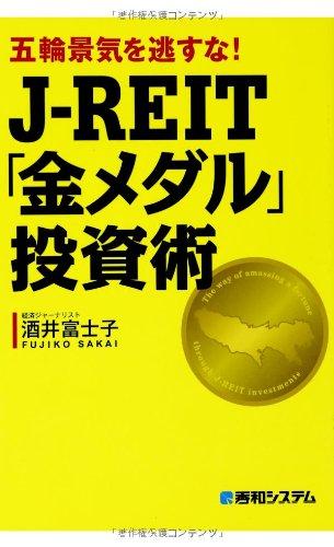 五輪景気を逃すな!J-REIT「金メダル」投資術