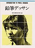 Introduction to Pencil Drawing, Tokyo Mausashino Staff, 4766106210