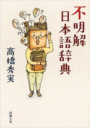 不明解日本語辞典 (新潮文庫)