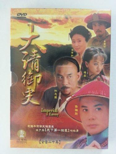 Imperial Envoy TV Series By Tai Seng - Series Envoy