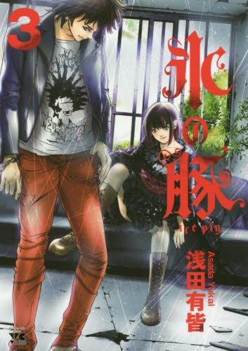 氷の豚 3 (ヤングチャンピオンコミックス)