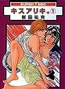 Kiss Ariki, tome 1 par Nitta