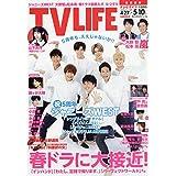 TV LIFE 2019年 5/10号