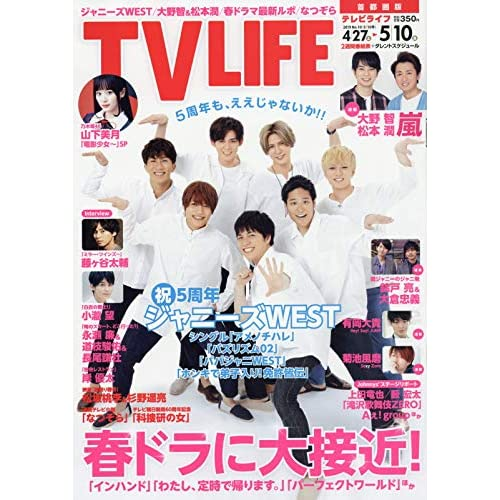 TV LIFE 2019年 5/10号 表紙画像