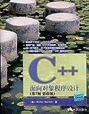 C++面向对象程序设计(第7版)(影印版)