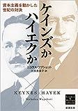 ケインズかハイエクか: 資本主義を動かした世紀の対決 (新潮文庫)