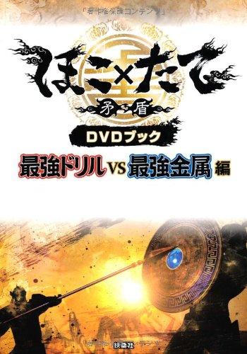 ほこ×たて DVDブック 最強ドリルVS最強金属編