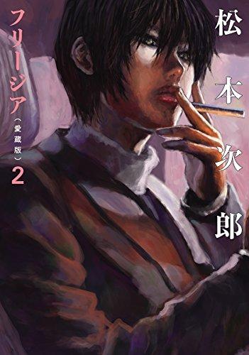 フリージア愛蔵版 2 (ビームコミックス)