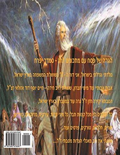 Passover Haggadah with holiday recipes - Hebrew: Hebrew (Hebrew Edition) by smadar ifrach