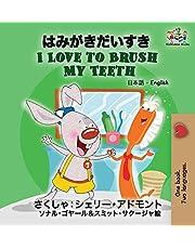 I Love to Brush My Teeth: Japanese English (Japanese English Bilingual Collection)