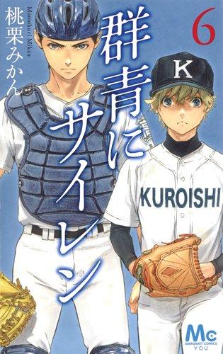 群青にサイレン 6 (マーガレットコミックス)