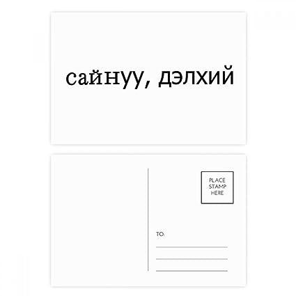 DIYthinker Hola Gracias mongol tarjetas postales conjunto ...