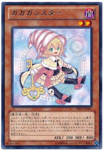 Yu-Gi-Oh! PRIO-JP081 Gagaga Sister Rare