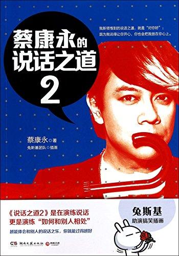 Cai Kangyong's Speaking Skills 2 (Chinese Edition)