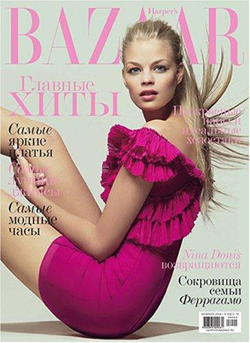 Harpers Bazaar - Russian ed
