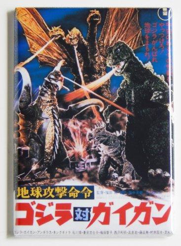 Godzilla vs. Gigan (Japan) Movie Poster Fridge Magnet (Magnet Godzilla)