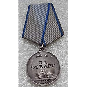 #1 For Courage Bravery WW II Original USSR Soviet Union Russian Military Medal S/N 1112150