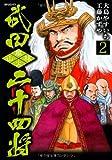 武田二十四将 2 (SPコミックス)