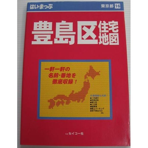(House map of Seiko Co., Ltd.), Toshima Tokyo map yes (1998) ISBN: 488240916X [Japanese Import]