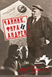 Tchainik, Fira and Andrey, Andrey Gavrilov, 1936531011