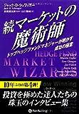 続マーケットの魔術師 (ウィザードブックシリーズ)