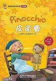 皮诺曹(轻松英语名作欣赏-小学版)(第1级) (English Edition)