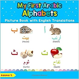 My First Arabic Alphabets Picture Book with English