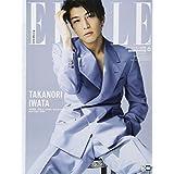 ELLE JAPON 2018年6月号 岩田剛典 版